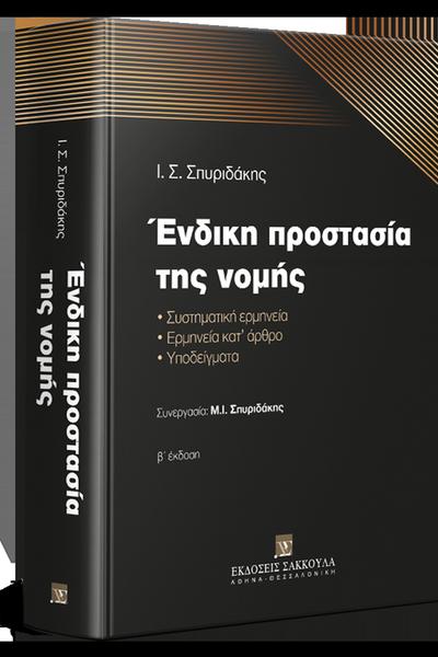 SakkoulasPublications_1555495252495_med