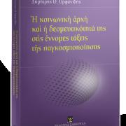 SakkoulasPublications_1557306473291_med